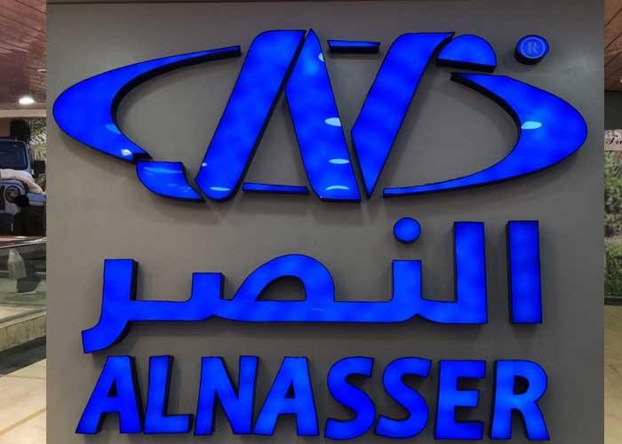 ALNASSER - Sabah Salem 3
